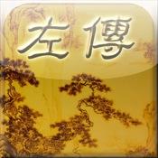 Chinese Literature - ZuoZhunan