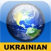 English Ukrainian Translator