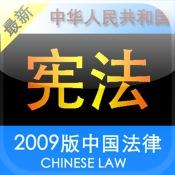 2010版中华人民共和国宪法