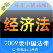 2010版中国经济法