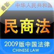 2010版中国民商法