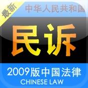 2010版中国民事诉讼法