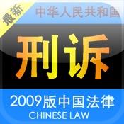 2010版中国刑事诉讼法