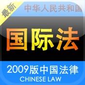 2010版国际法