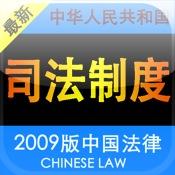 2010版中国司法制度