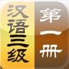 Easy Mandarin Chinese3-1