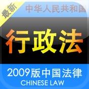 2010版中国行政法及行政诉讼法